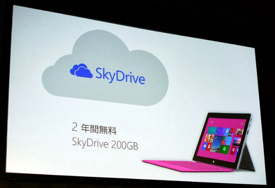 surface-skydrive