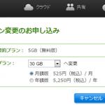 SugarSyncの無料版が終了!でも日本ユーザーはセーフかも