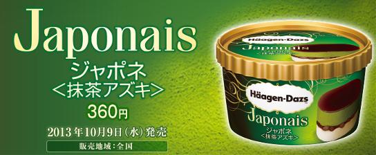 ジャポネ<抹茶アズキ>