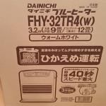ダイニチ 石油ファンヒーター FHY32TR4を購入しました