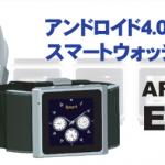 ライフログに適したアレスのスマートウォッチ「ARES EC309」