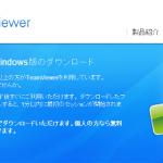 LogMeInの無料版が終了するのでTeamViewerに乗り換えました