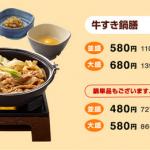 あたは「とじ派」それとも「つけ派」?牛すき鍋膳のおいしい食べ方