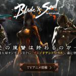 ブレイドアンドソウルの日本版がついに登場!