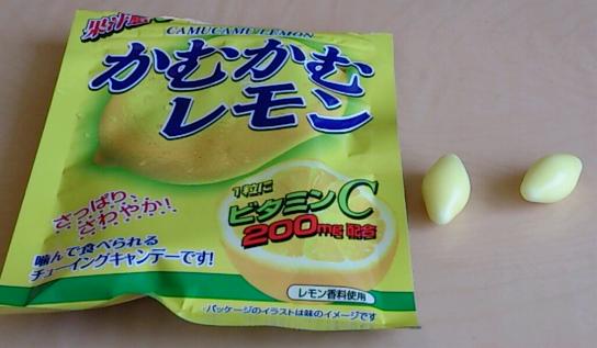かむかむレモン