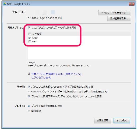Google Drive選択