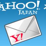 ヤフーメールのアカウントに中国から不正アクセス