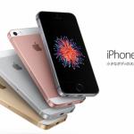 Apple最新スマートフォンiPhone SEのカメラ性能はどうなる!?