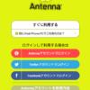 評判のAntennaアプリの使い方